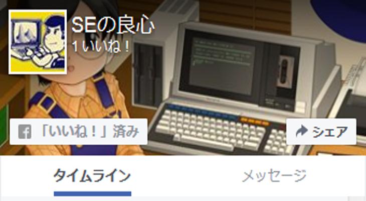 【超簡単】Facebookページの「いいね!」とタイムラインをサイドバーに表示する!