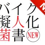 緊急告知!バイク擬人化菌書最新刊発売!!