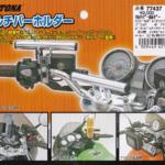 【この手があった】セパハンのバイクにマルチバーホルダーを装着する!