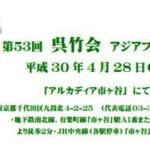 第53回呉竹会アジアフォーラム参加記録