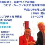 第54回呉竹会アジアフォーラム参加記録