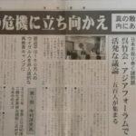 【ご報告】呉竹会の機関誌「青年運動」に私のブログ記事が転載されました