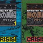 反原発派は日本を滅ぼしたい反日勢力の手先か?~北海道地震を松本零士で読み解く