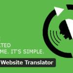 【超簡単】WordPressで作成したサイトを多言語対応する!