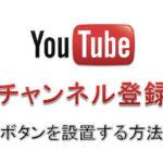 【超簡単】YouTubeの「チャンネル登録」ボタンをブログ等に設置!他人のYouTubeチャンネルの「チャンネル登録」ボタンも設置可能!!