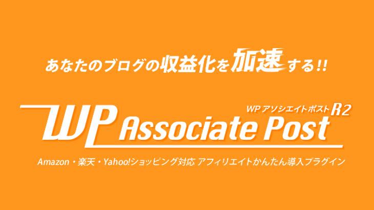 【カエレバ・ヨメレバ】が使えない!?なら【WPアソシエイトポストR2】プラグインを導入する!
