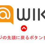 【@WIKI】アットウィキでページの先頭に戻るボタン(ページトップボタン)を設置する!