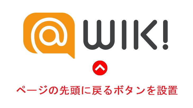 【@WIKI】アットウィキでページの先頭に戻るボタンを設置する!