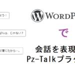 ブログで「会話」を表現!?Pz-Talkプラグインを導入する!