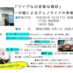 第55回呉竹会アジアフォーラム参加記録