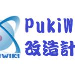 PukiWiki1.5.2をレスポンシブデザインに変更する!
