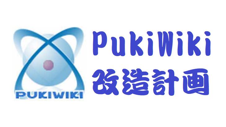 PukiWiki改造計画