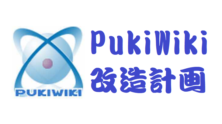PukiWiki1.5.2用スパムフィルタをreCAPTCHAに対応!メールフォームをさらに強化!