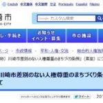 【絶対否決】川崎市がヘイトスピーチに罰金刑を課す差別禁止条例素案を公表