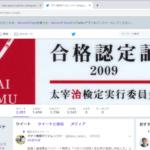 【Chrome・Firefox・Opera】ツイッターの新ユーザーインタフェースに抵抗する!(旧UIに戻す)