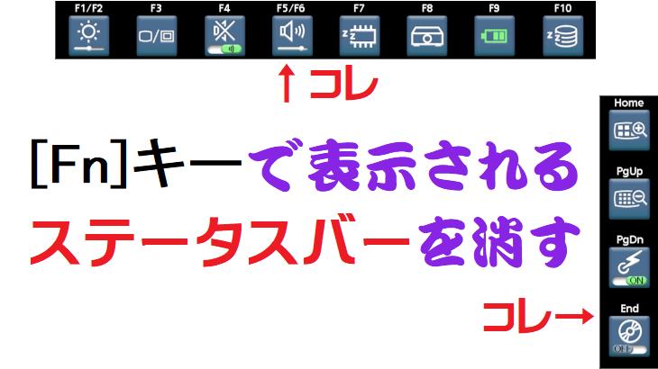 【Windows10】レッツノートCF-B11で[Fn]キーのステータスバーを消す方法
