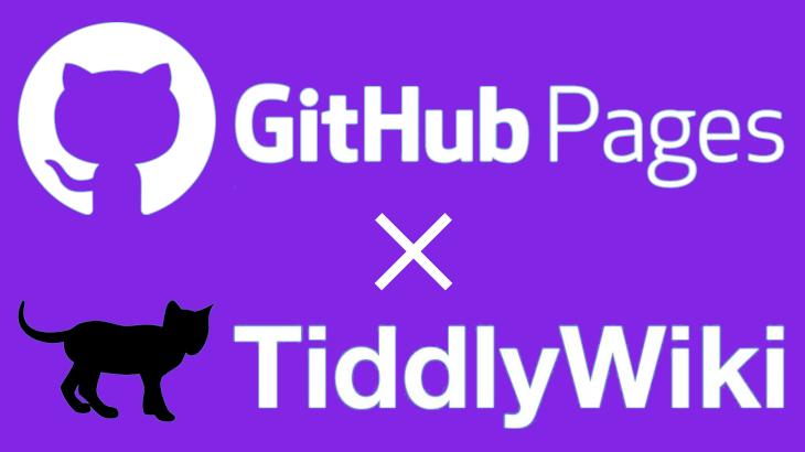 【実は簡単】SourceTreeを使ってGitHub PagesでTiddlyWikiを作成する!