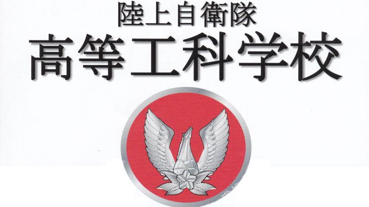 【刮目せよ!】武山駐屯地・陸上自衛隊高等工科学校見学レポート