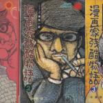 永島慎二に関する思索の断片