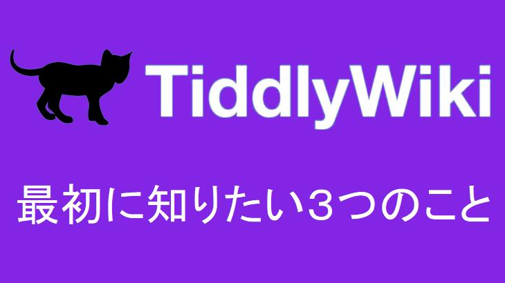 TiddlyWiki最初に知りたい3つのこと