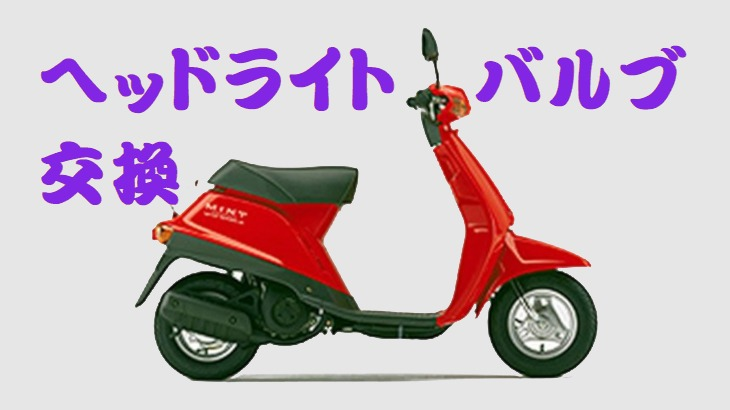 【昭和スクーター】ヤマハ・ミントのヘッドライトバルブを交換する!