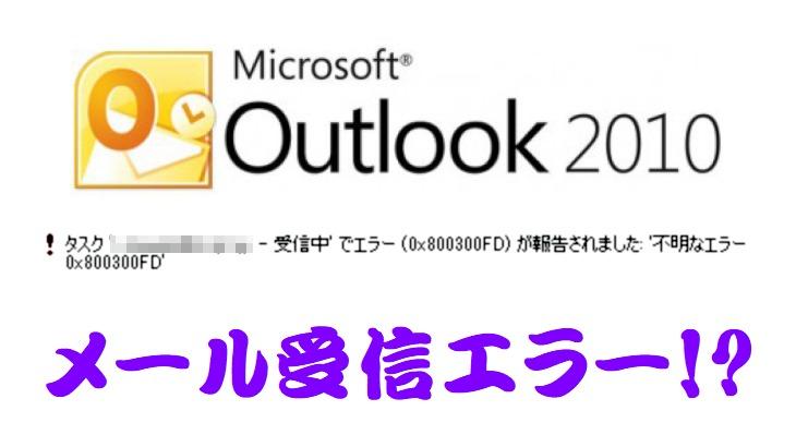 Outlookで突然メール受信エラーが発生し、ISPのサポセンに適当ぶっこかれた話(自力解決)