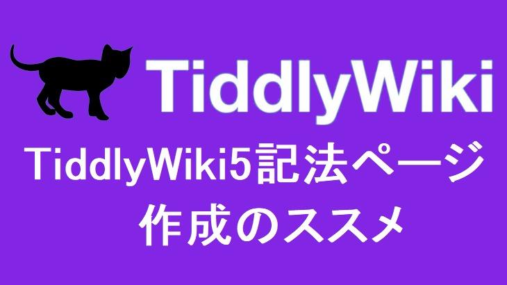 【初心者向け】TiddlyWiki5記法ページ作成のススメ