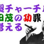 【和製チャーチル】吉田茂の功罪を考える