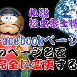 Facebookページのページ名を完全に変更する!