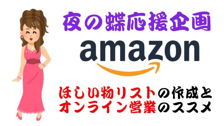 【夜の蝶応援企画】アマゾンほしい物リストの作成とオンライン営業のススメ