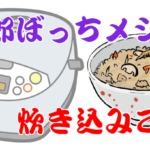 【野郎ぼっちメシ】準備5分で炊飯器が作るかさ増し炊き込みご飯