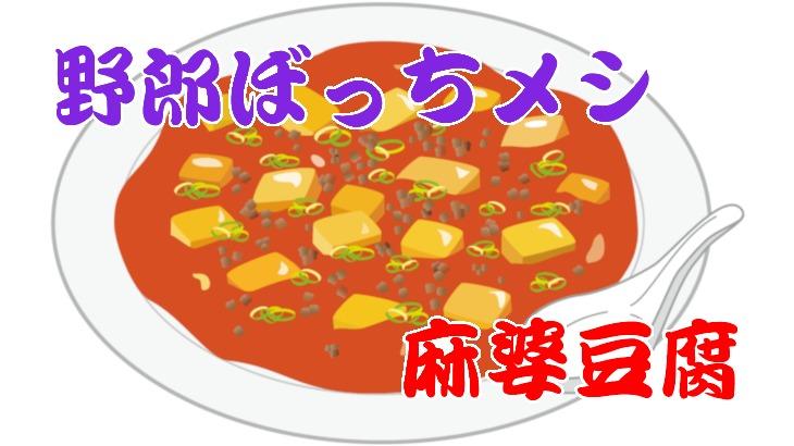 【野郎ぼっちメシ】5分で作る辛口かさ増し麻婆豆腐