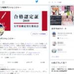 【Chrome・Firefox・Opera】GoodTwitter2で再びツイッターの新UIに抵抗する!