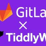 【無料で初心者も安心】GitLab Pagesで最新のTiddlyWiki5を運用する!