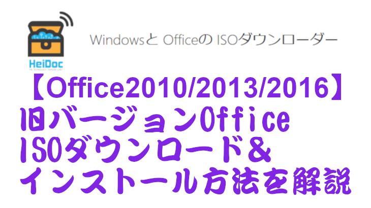 【Office2010/2013/2016】古いOfficeのISOをダウンロードしてインストールする方法