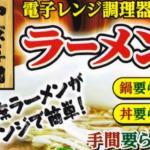 【税別100円】電子レンジで即席ラーメンが美味しく作れるのか試してみた!
