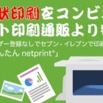 【ネットプリント】年賀状をセブンイレブンで印刷してみた!ネット印刷通販より安い?