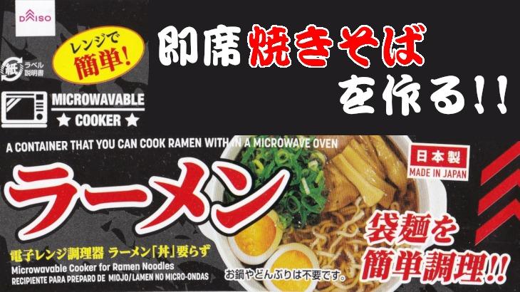 【税別100円】電子レンジで即席焼きそばが美味しく作れるのか試してみた!