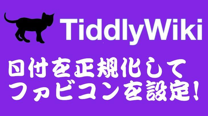 TiddlyWikiの日付を正規化してファビコンを設定する!