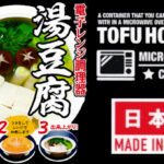 【税別100円】電子レンジで湯豆腐が美味しく作れるのか試してみた!