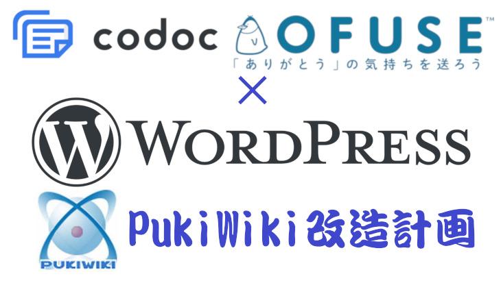 【PukiWiki編】codocとOFUSEを導入して応援メッセージと投げ銭を受け取れるようにする!