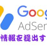 【2021年5月31日まで】Googleアドセンスの税務情報を提出する!やらないと24%控除?