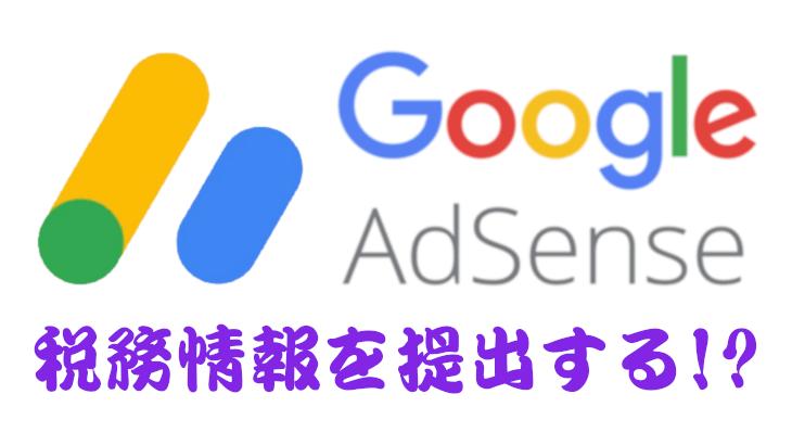 Google AdSense税務情報を提供する!?