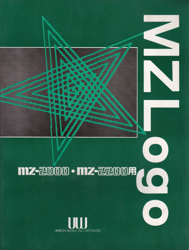 MZ-LOGOマニュアル