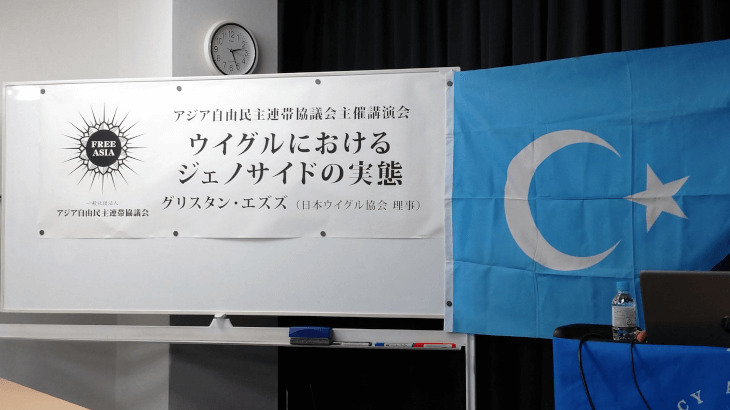 アジア自由民主連帯協議会主催「ウイグルにおけるジェノサイドの実態」講演会メモ