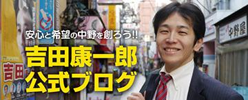 吉田康一郎 公式ブログ